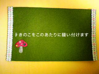 kinoko_h_3.JPG