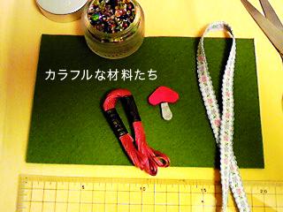 kinoko_h_case.JPG